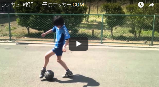 ジンガB サッカー 練習法