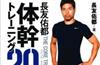 長友体幹トレーニング20