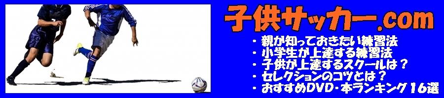 【子供サッカー】動画で練習したいジンガ・トラウム・クーバートレ